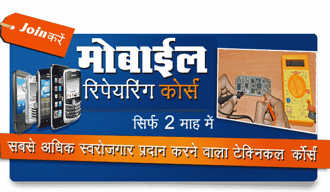 Mobile-Repairing Institute in Delhi