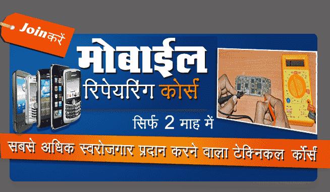 Phone repair training in Delhi