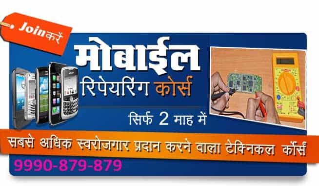 Mobile Repairing Course in Pandav Nagar